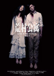 Curse of the Deserted Movie Poster, 2010, Chinese Horror Movie