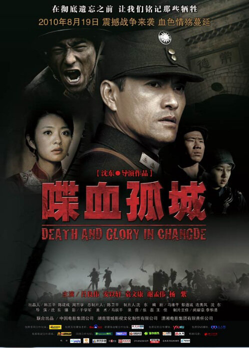 Death and Glory in Changde Movie Poster, 2010, Actress: Ady An Yi Xuan, Chinese Film