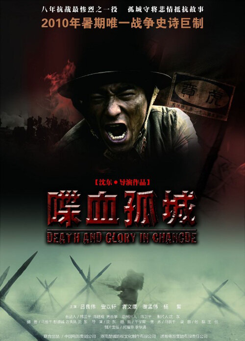 Death and Glory in Changde Movie Poster, 2010, Actor: Mickey Yuan, Chinese Film