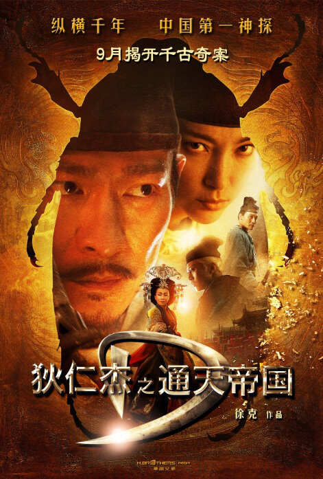 Detective Dee and the Mystery of the Phantom Flame Movie Poster, 2010, Actor: Andy Lau Tak-Wah, Hong Kong Film