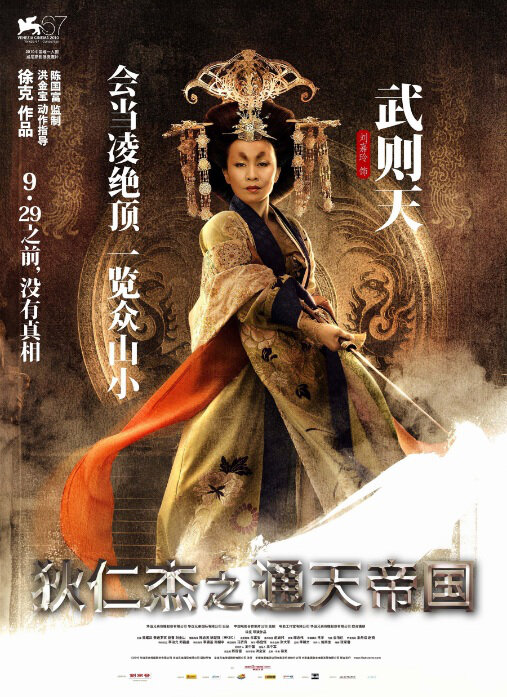 Detective Dee and the Mystery of the Phantom Flame Movie Poster, 2010, Actress: Carina Lau, Hong Kong Film