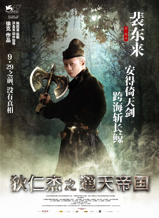 Detective Dee and the Mystery of the Phantom Flame, Deng Chao