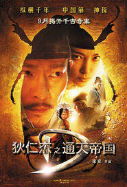 Detective Dee and the Mystery of the Phantom Flame Movie Poster, 2010, Tony Leung Ka-Fai