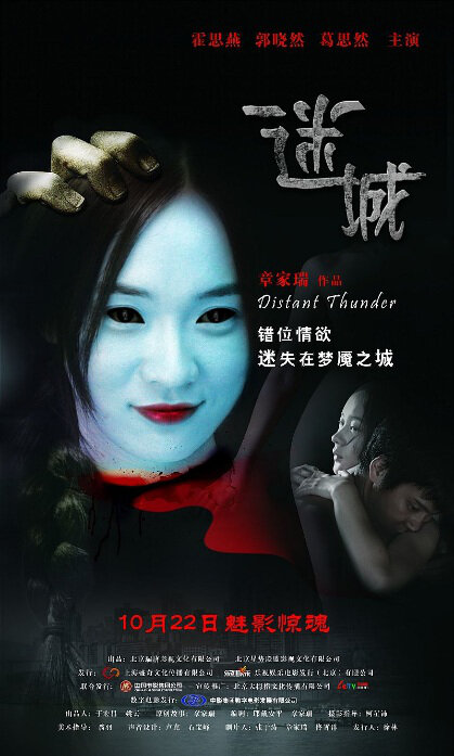 Distant Thunder Movie Poster, 2010, Huo Siyan, Chinese Film