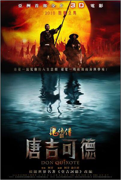 Don Quixote Movie Poster, 2010 Adventure Movie