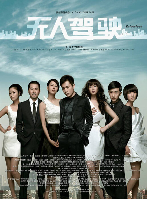 Driverless Move Poster, 2010, Actress: Wang Luodan, Hot Picture, Chinese Film