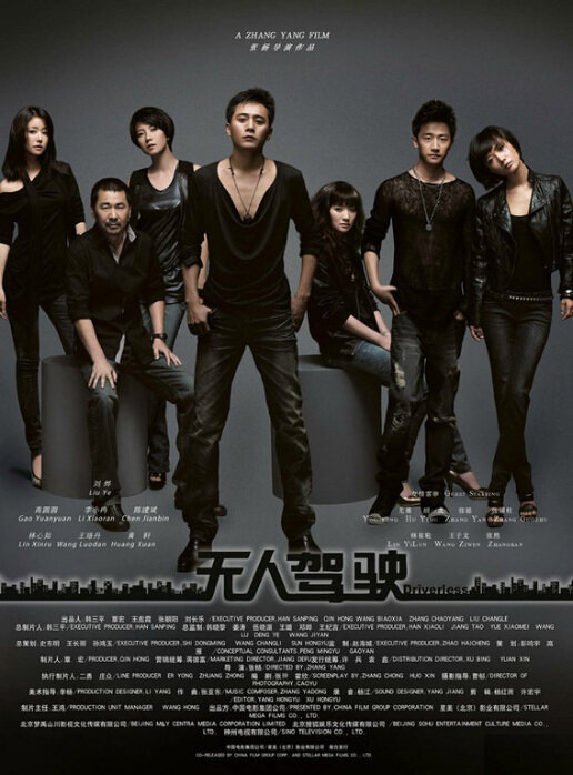 Driverless Move Poster, 2010, Ruby Lin