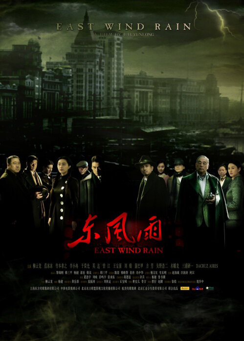 East Wind Rain Movie Poster, 2010, Chinese Film