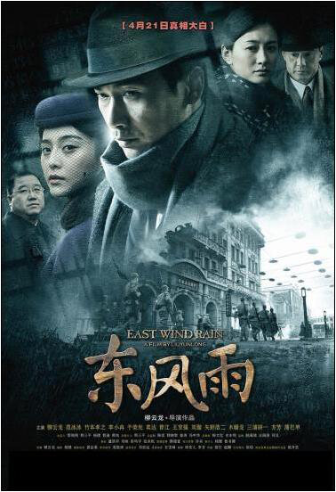 East Wind Rain Movie Poster, 2010, Actress: Li Xiaoran, Chinese Film
