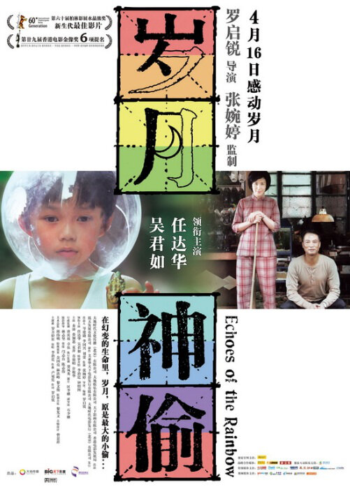 Echoes of the Rainbow Movie Poster, 2010, Actress: Sandra Ng Kwan-Yue, Hong Kong Film