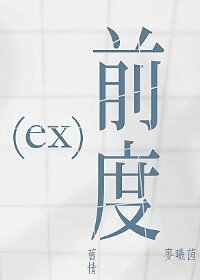 Ex Movie Poster, 2010 Hong Kong film