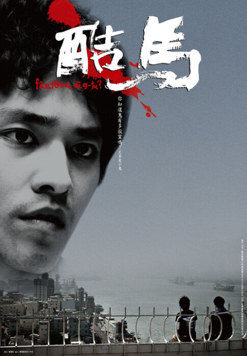Fantôme, Où es-tu? Movie Poster, 2010, Actor: Blue Lan Cheng-Long, Taiwanese Film