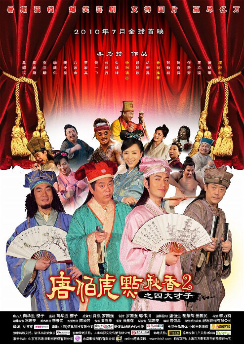 Flirting Scholar 2 Movie Poster, 2010, Actor: Huang Xiaoming, Chinese Film