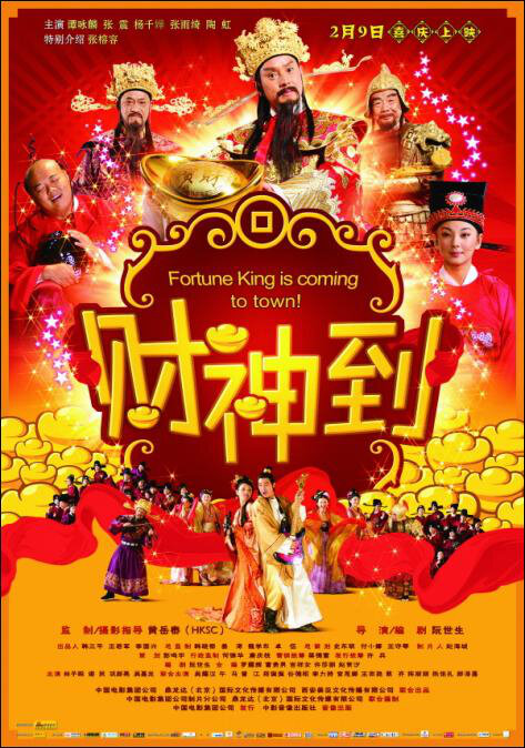 Fortune King Is Coming to Town Movie Poster, 2010, Kitty Zhang
