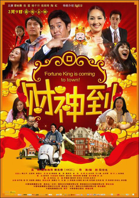 Fortune King Is Coming to Town Movie Poster, 2010, Miriam Yeung, Kitty Zhang, Chang Chen