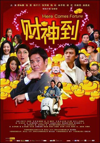 Fortune King Is Coming to Town Movie Poster, 2010, Alan Tam, Miriam Yeung