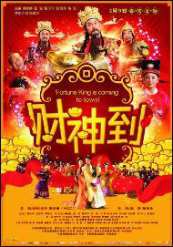 Fortune King Is Coming to Town Movie Poster, 2010, Kitty Zhang, Alan Tam