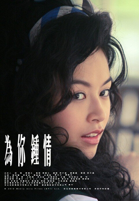 Frozen Movie Poster, 2010, Actress: Janice Man Wing-San, Hot Picture, Hong Kong Film