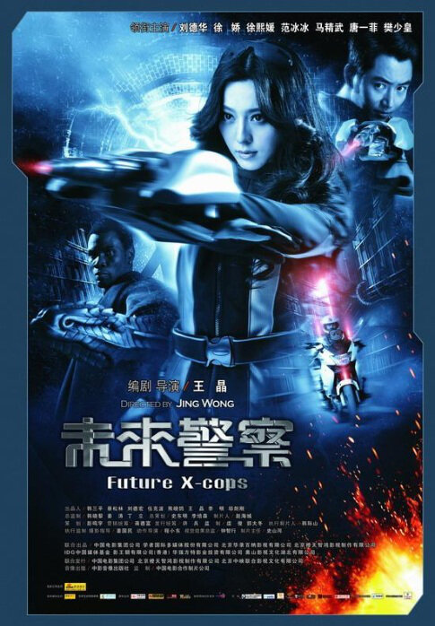 Future X-Cops Movie Poster, 2010, Actress: Fan Bingbing, Hong Kong Film
