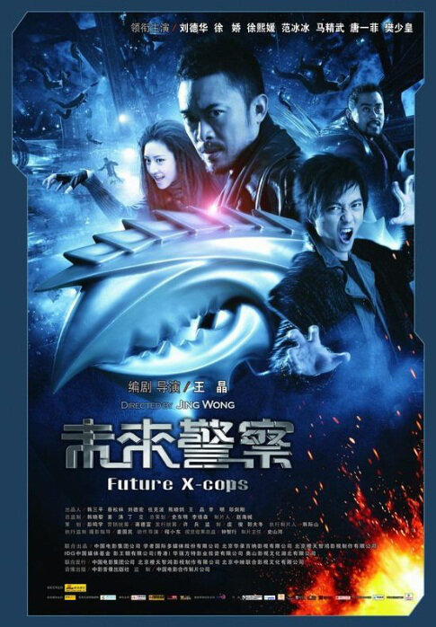 Future X-Cops Movie Poster, 2010, Actor: Louis Fan Siu-Wong, Hong Kong Film