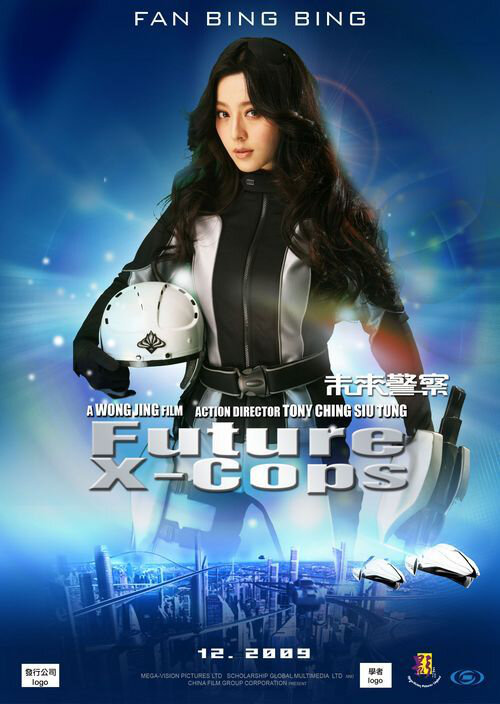 Future X-Cops Movie Poster, 2010