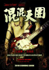 Gangster Rock Movie Poster, 2010