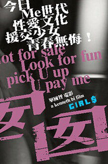 Girl$ movie