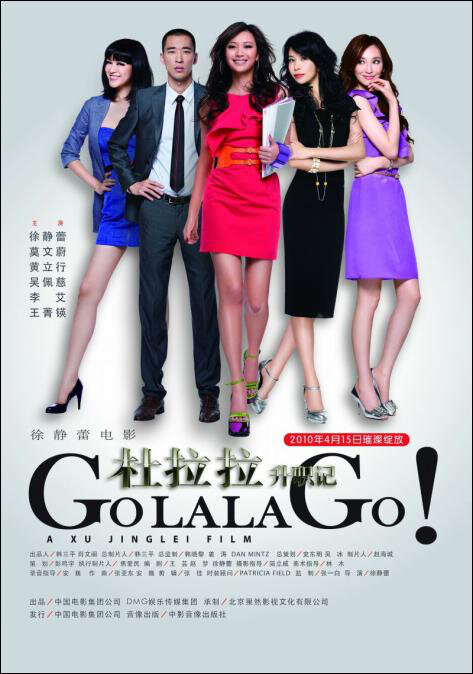 Go Lala Go! Movie Poster, 2010, Actress: Xu Jinglei, Hot Picture, Chinese Film