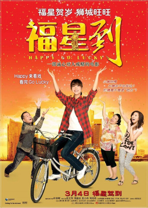 Happy Go Lucky Movie Poster, 2010