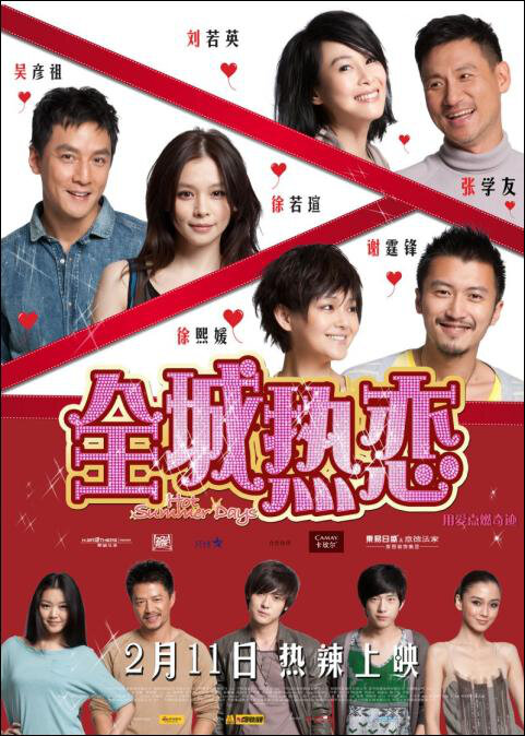 Hot Summer Days Movie Poster, 2010, Actress: Rene Liu Ruo-Ying, Hot Picture, Hong Kong Film