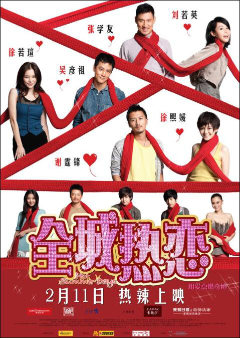 Hot Summer Days Movie Poster, 2010, Actress: Rene Liu Ruo-Ying, Hong Kong Film