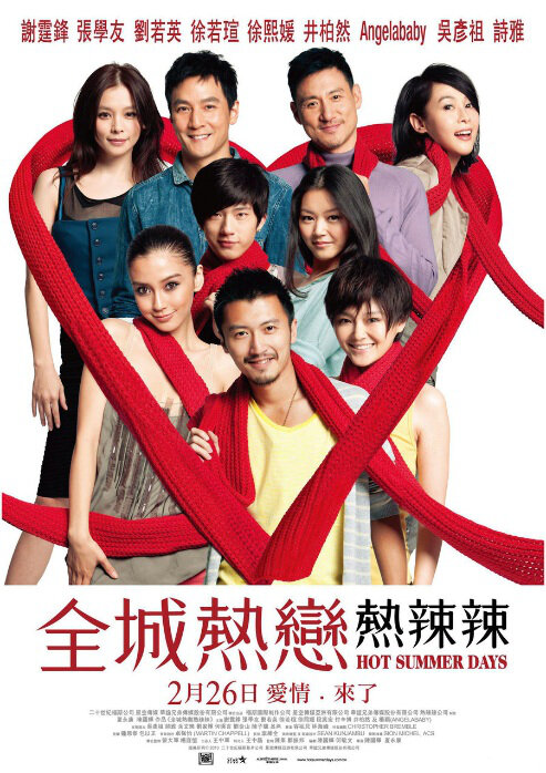 Hot Summer Days Movie Poster, 2010, Actress: Barbie Hsu Hsi Yuan, Hong Kong Film