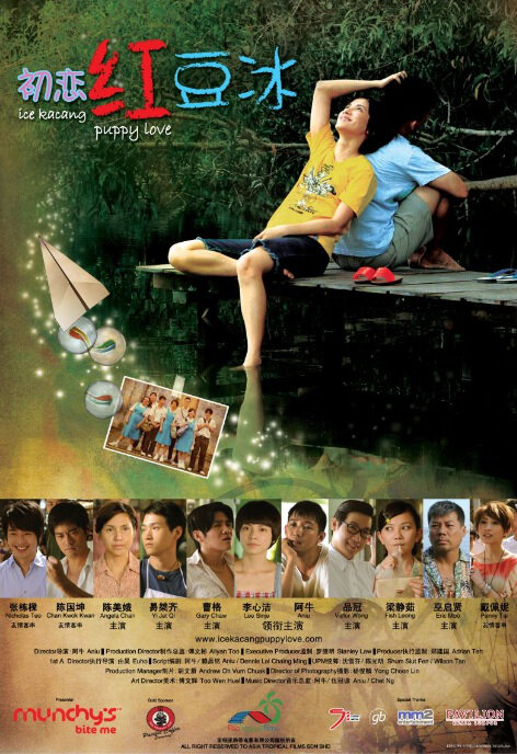 Ice Kacang Puppy Love Movie Poster, 2010, Ah-Niu