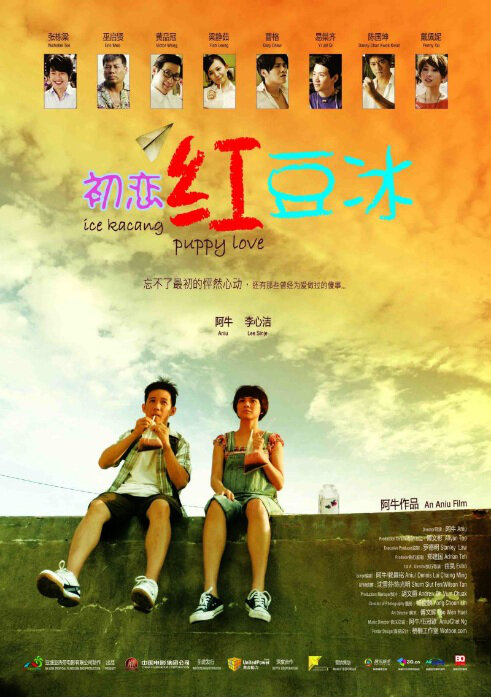 Ice Kacang Puppy Love Movie Poster, 2010