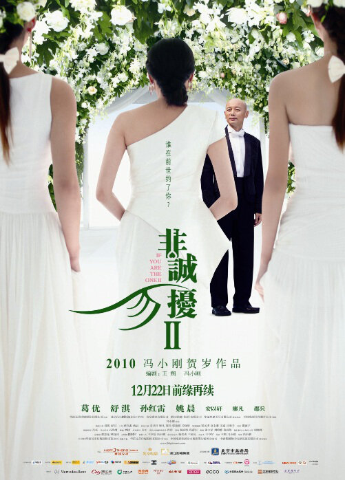 If You Are the One 2 Movie Poster, 2010