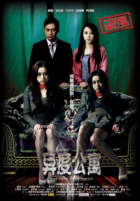 Illusion Apartment Movie Poster, 2010