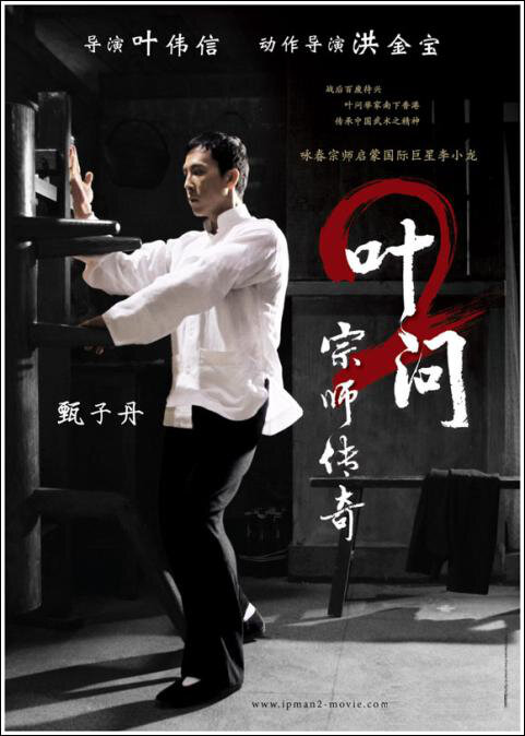Ip Man 2 Movie Poster, 2010, Donnie Yen