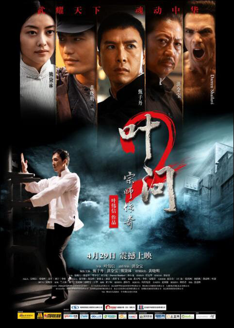 Ip Man 2 Movie Poster, 2010, Donnie Yen, Sammo Hung, Lynn Hung