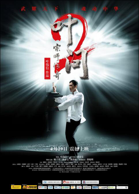 Ip Man 2 movie poster, 2010, Chinese Action Film
