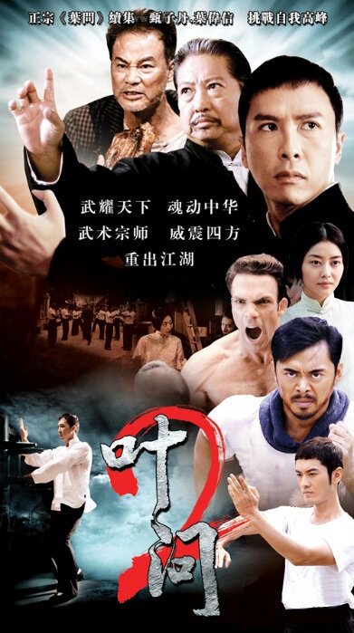 Ip Man 2 Movie Poster, 2010, Actor: Donnie Yen, Huang Xiaoming, Hong Kong Film