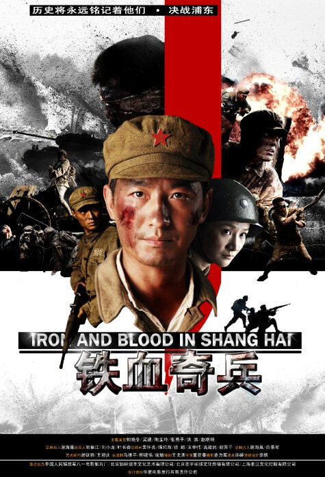 Iron and Blood in Shanghai Movie Poster, 2010, Actor: Guo Xiaodong, Chinese Film