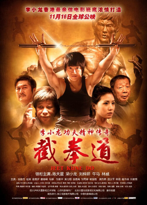 Jeet Kune Do Movie Poster, 2010, Dragon Chen
