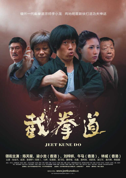 Jeet Kune Do Movie Poster, 2010, Bruce Leung
