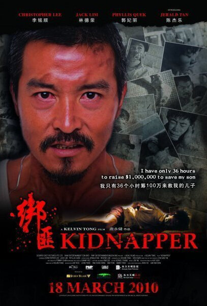 Kidnapper Movie Poster, 2010 Singapore movie