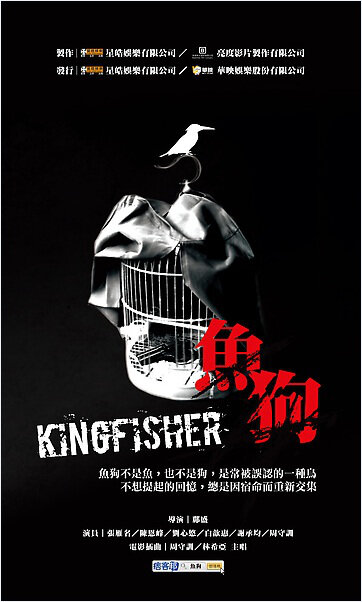 Kingfisher Movie Poster, 2010, Actress: Annie Liu Xin You, Hot Picture, Taiwanese Film