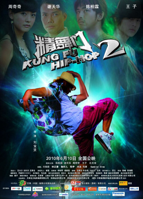 Kung Fu Hip Hop 2 Movie Poster, 2010, Zhou Qiqi