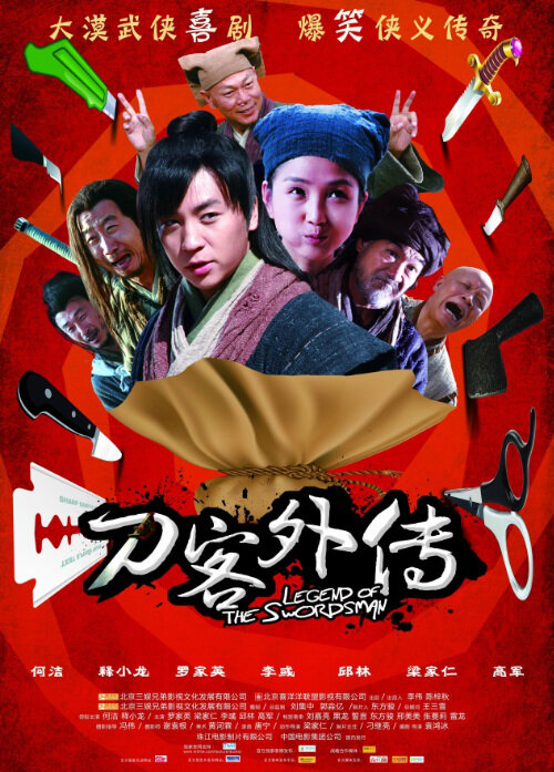 Legend of the Swordsman Movie Poster, 2010