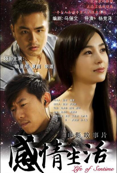 Life of Sentime Movie Poster, 2010, Chinese Film