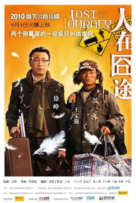 Lost on Journey Movie Poster, 2010, Chinese Film