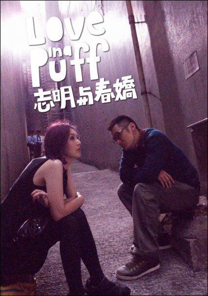 Love in a Puff Movie Poster, 2010, Shawn Yue, Miriam Yeung